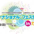 インターナショナル・フェスティバル in カワサキ / 川崎市国際交流センター