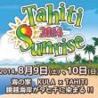 タヒチ・サンライズ(Tahiti Sunrise)2014