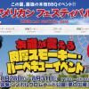 2014年8月28日(木)~8月31日(日)アメリカンフェスティバル2014 / お台場・シンボルプロムナード公園内 夢の広場
