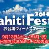 Tahiti Festa(タヒチ・フェスタ)2014 お台場ヴィーナスフォート