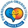 2014年9月27日(土)・28日(日)日韓交流おまつり2014 in Tokyo / 日比谷公園 大噴水広場