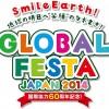 2014年10月4日(土)・5日(日)グローバルフェスタ JAPAN2014 / 日比谷公園・噴水広場