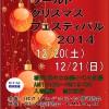 ワールドクリスマスフェスティバル2014のポスター