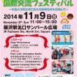 第11回ふじさわ国際交流フェスティバルのポスター