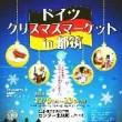 ドイツクリスマスマーケットin都筑 / 横浜市・センター北駅前 芝生広場
