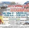 2015年5月2日(土)厚木基地 日米親善春まつり2015 (NAF Atsugi Spring Festival) / 神奈川県・厚木基地