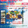 2015年7月26日(日)第35回稲城フェスティバル / 米軍多摩サービス補助施設(多摩レクリエーションセンター)