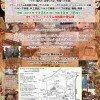2016年1月31日(日)イラン・イスラム共和国大使館「チャリティーバザー」(イラン国内の身寄りのない児童への支援) / 東京・南麻布
