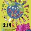 2016年2月14日(日)第17回あやせ国際フェスティバル / 神奈川県・綾瀬市オーエンス文化会館