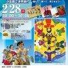 2016年2月28日(日)第20回 地球市民フェスタ2016 in ODAWARA / 神奈川県・川東タウンセンター マロニエ
