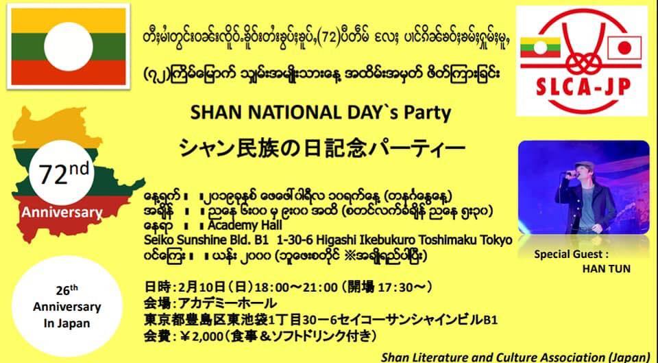 シャン民族の日記念パーティーのフライヤー